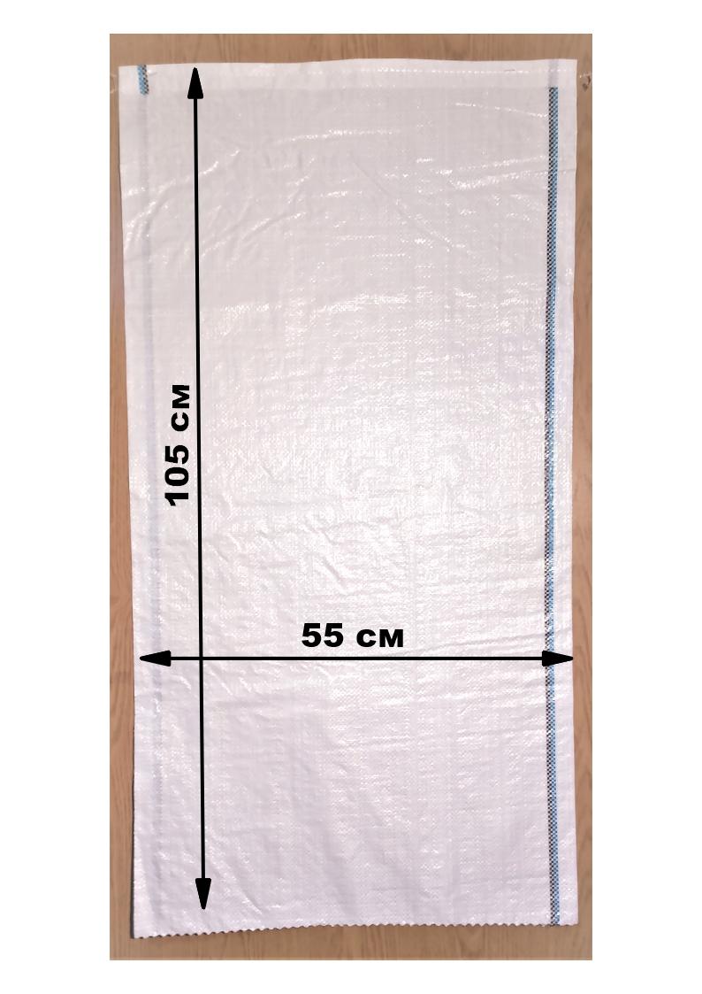Мешок полипропиленовый 105x55 см.