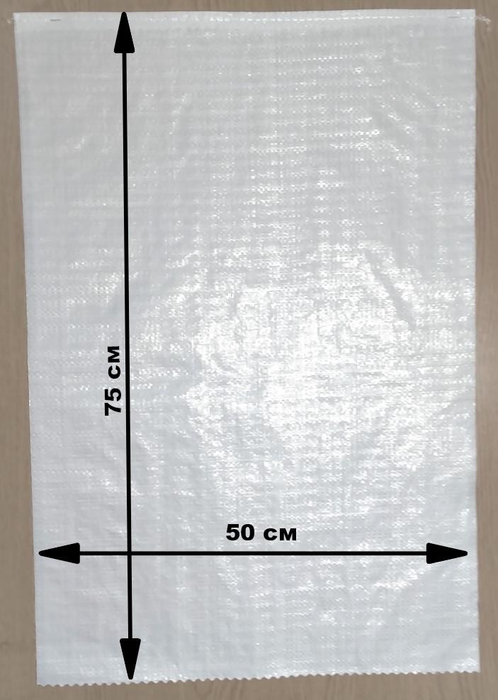 Мешок полипропиленовый 75x50 см.